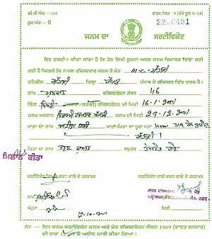 Birth certificate sample punjab choice image certificate design birth certificate sample punjab images certificate design and birth certificate sample punjab image collections certificate birth yadclub Images