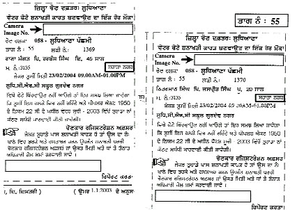 how to identify part number and serial number in voter id card