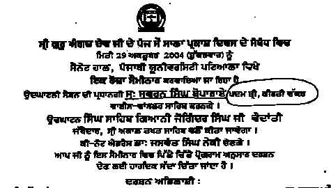 The tribune chandigarh india punjab an invitation card issued by punjabi university for a function being held to commemorate the 500th stopboris Image collections