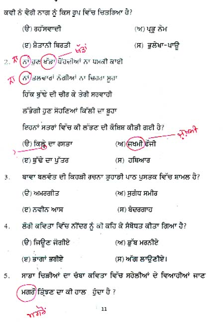 Worksheets Model Question Paper For Lkg Cbse the tribune chandigarh india stories question number 10 on page 13 was incomplete amrik should have been amriki